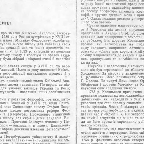 Київська академія і Петербурзький університет
