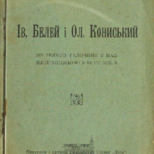 Vozniak_Belei_Konyskyi.pdf
