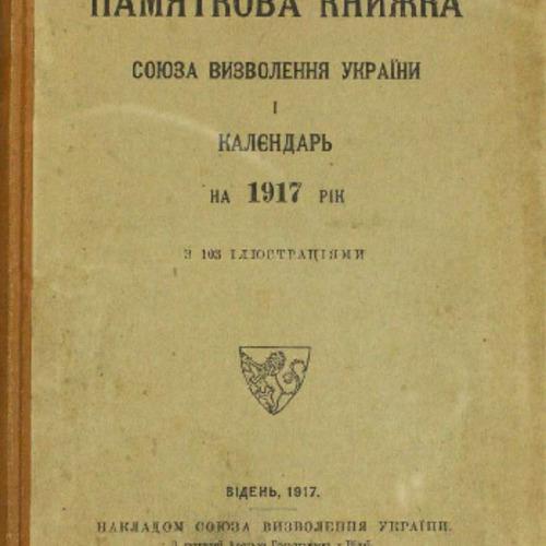 Pamiatkova_knyzhka_Soiuza.pdf