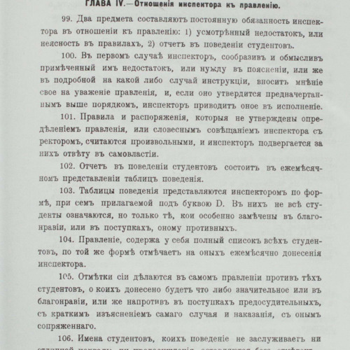 Akty_dok_Kyevskoi_Akademyy_Chastyna_II.pdf