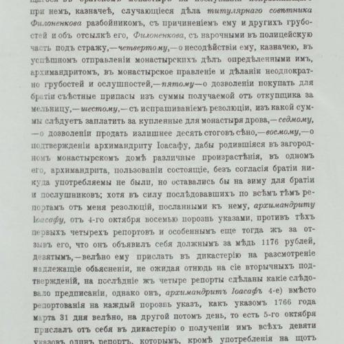 Akty_dok_Kyevskoi_Akademyy_Chastyna_III.pdf