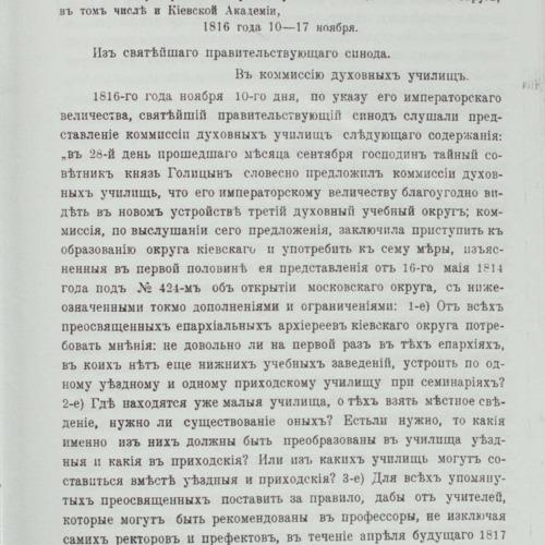 Akty_dok_Kyevskoi_Akademyy_Chastyna_IV.pdf