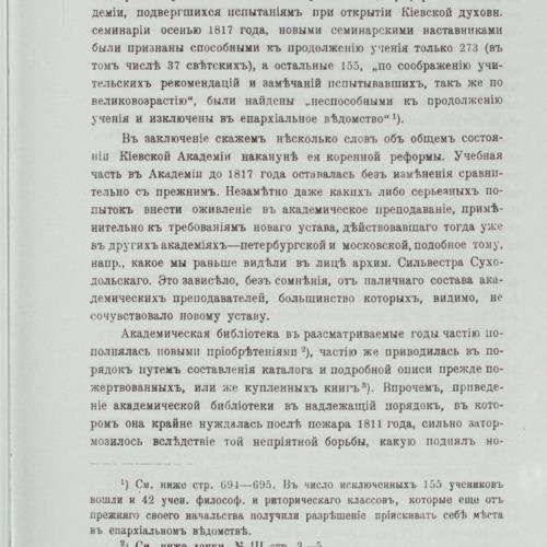 Akty_dok_Kyevskoi_Akademyy_Chastyna_I_II.pdf