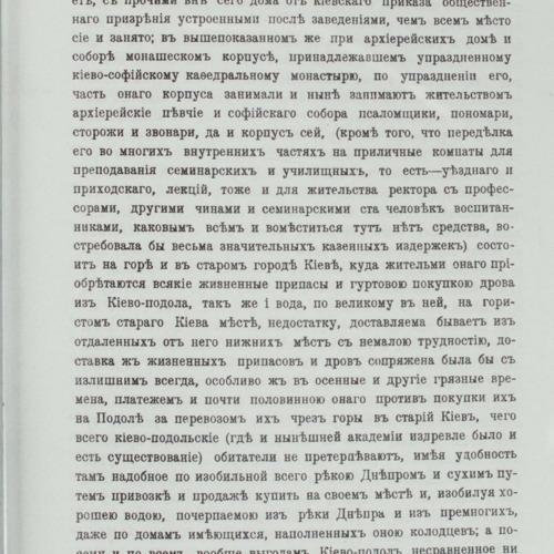 Akty_dok_Kyevskoi_Akademyy_Chastyna_V.pdf