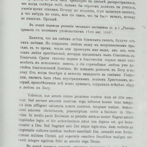 Akty_dok_Kyevskoi_Akademyy_Chastyna_VI.pdf