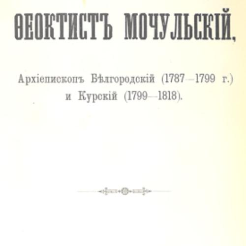 Lebedev_Oeoktyst_Mochulskyi.pdf