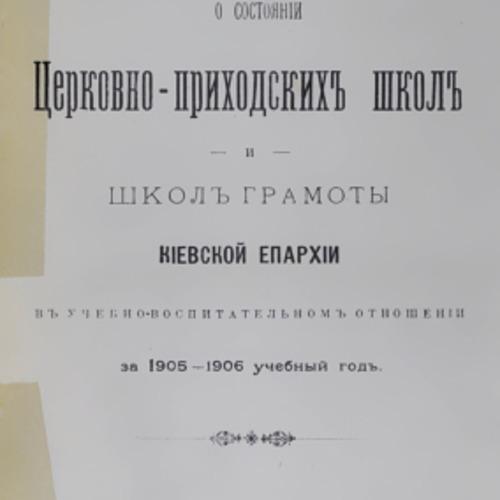 Otchet_o_sostoianye_tserkovno.pdf