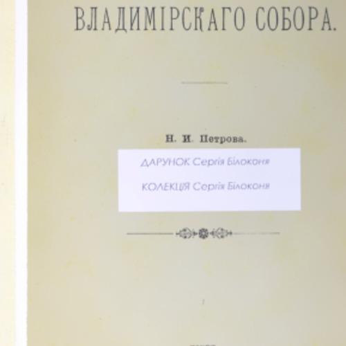 Petrova_Yz_ystoryy_kyevskoho_Vladymyrskoho.pdf
