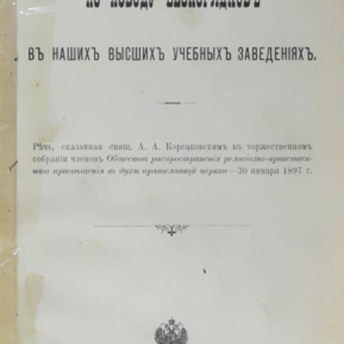 Po_povodu_bezporiadkov_v_nashykh.pdf