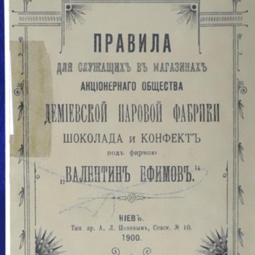 Pravyla_dlia_sluzhashchykh_v_mahazynakh.pdf