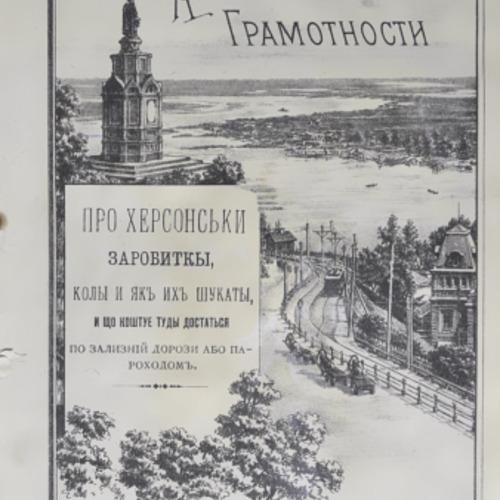 Pro_khersonskye_zarobytky.pdf