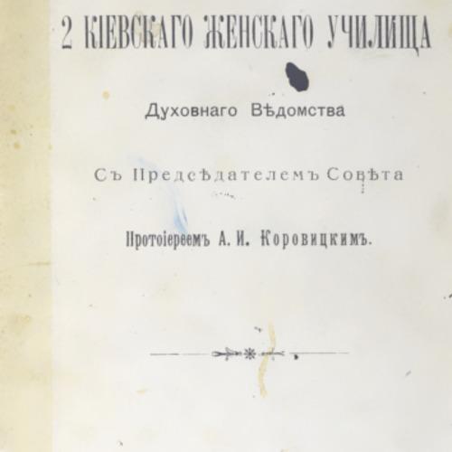 Proshchanye_2_kyevskoho_zhenskoho.pdf