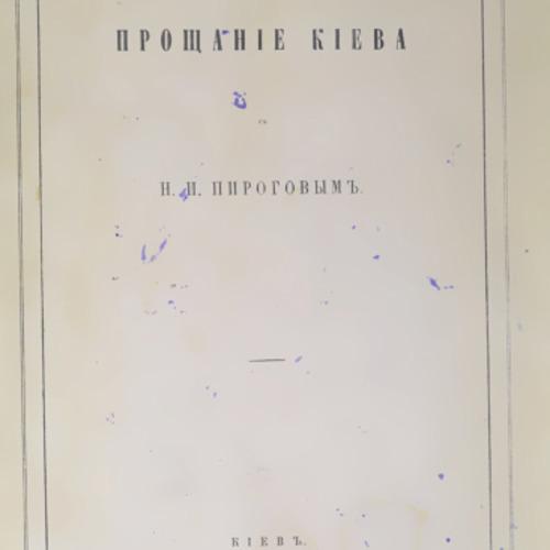 Proshchanye_Kyeva_s_Pyrohovym.pdf