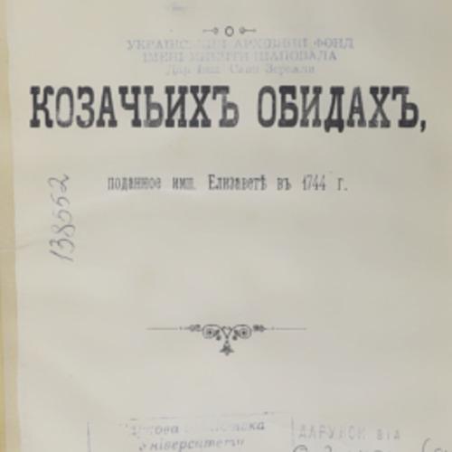 Proshenye_sotnykov_chernyhovskoho.pdf