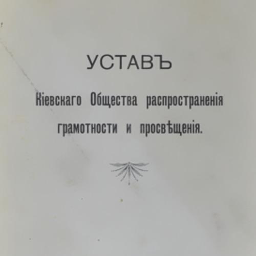 Ustav_Kyevskaho_obshchestva.pdf
