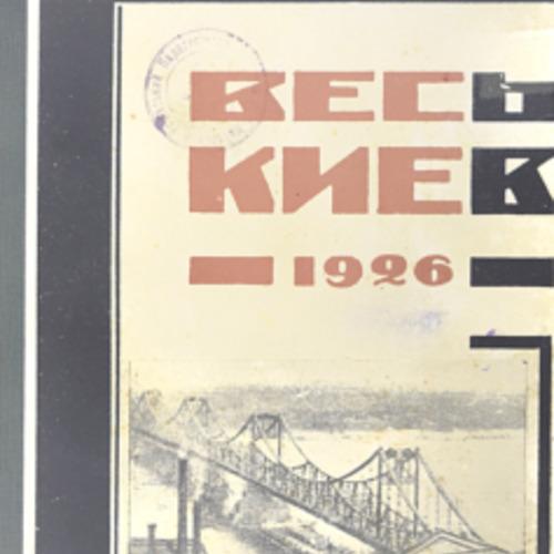 Ves_Kyev_na_1926_hod_1.pdf