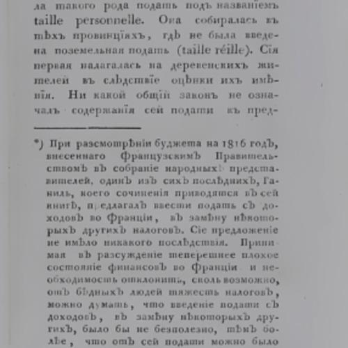 Turhenev_Opyt_teoryy_nalohov_2.pdf