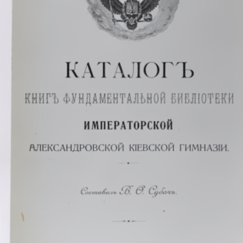 Suboch_Kataloh_knyh_fundamentalnoi_1.pdf