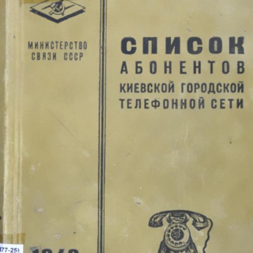 Spysok_abonentov_Kyevskoi_1.pdf