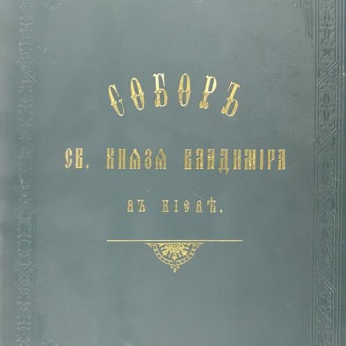 Sobor_sv_kniazia_Vladymyra_1.pdf
