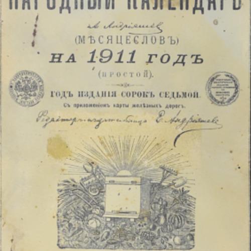 Kyevskyi_narodnyi_kalendar_1.pdf