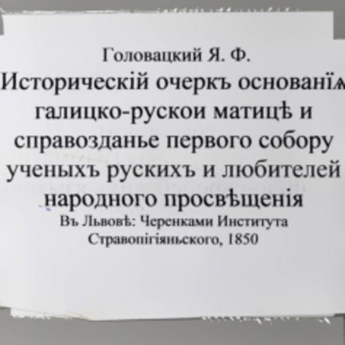 Holovatskyi_Ystorycheskyi_ocherk_osnovanyia.pdf