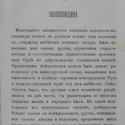 Andreev_Raskol_y_eho_znachenye_2.pdf