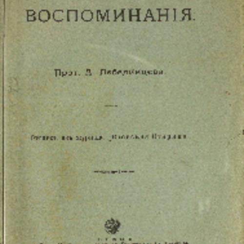 lebedintsev_moi_vospominaniya.pdf