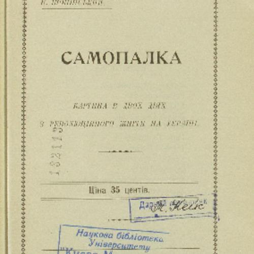 Shopynskyy_Samopalka.pdf