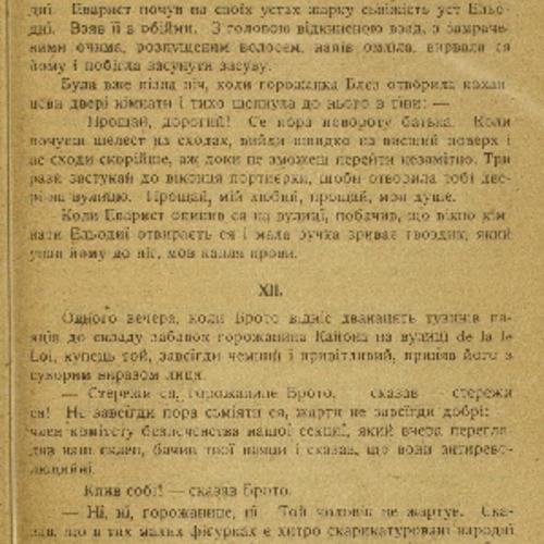 Frans_Bogy_zhazhdut_krovy_2.pdf