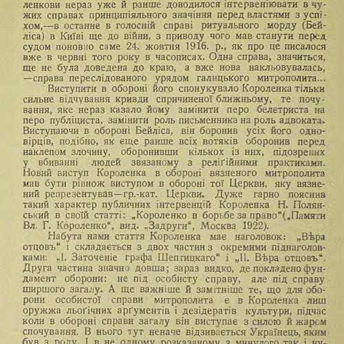 schurat_pamiatka.2_Сторінка_04.jpf