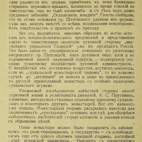 schurat_pamiatka.2_Сторінка_06.jpf