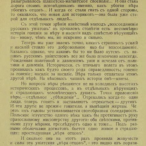 schurat_pamiatka.2_Сторінка_11.jpf