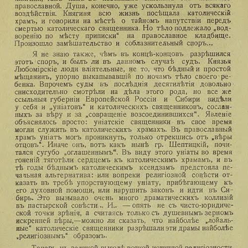 schurat_pamiatka.2_Сторінка_13.jpf