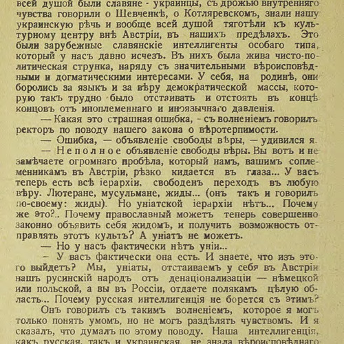 schurat_pamiatka.2_Сторінка_14.jpf