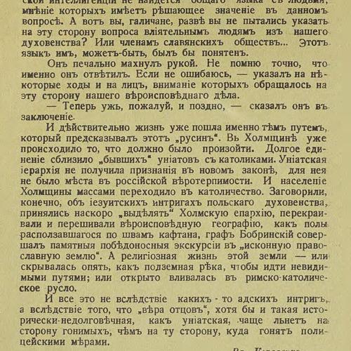 schurat_pamiatka.2_Сторінка_15.jpf
