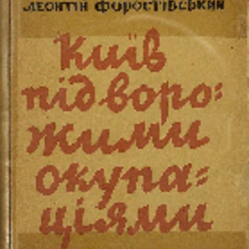 forostivskyj_kyiv_pid_okupacijamy.pdf
