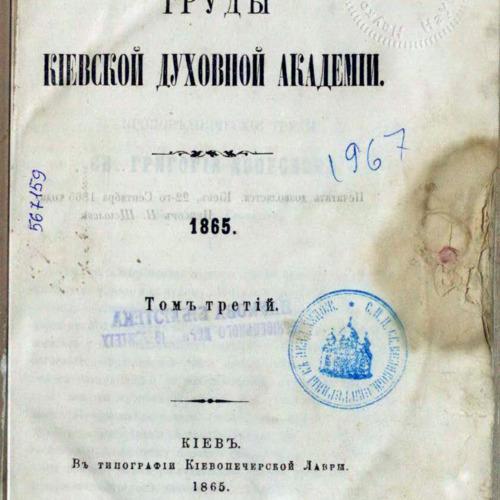Trudy_Kievskoi_Dukhovnoi_Akademii_3_1865.pdf