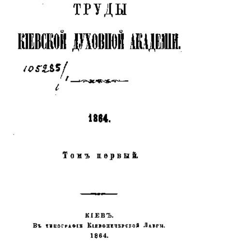 Trudy_Kievskoi_Dukhovnoi_Akademi_1_1864.pdf