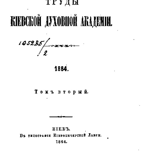Trudy_Kievskoi_Dukhovnoi_Akademii_2_1864.pdf