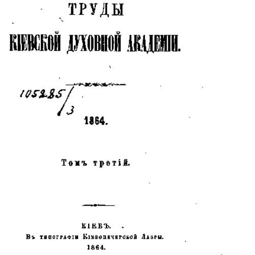 Trudy_Kievskoi_Dukhovnoi_Akademii_3_1864.pdf