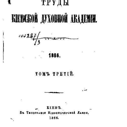 Trudy_Kievskoi_Dukhovnoi_Akademii_3_1866.pdf