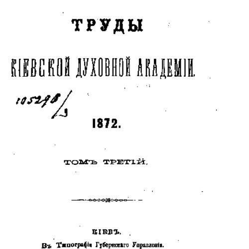 Trudy_Kievskoi_Dukhovnoi_Akademii_3_1872.pdf