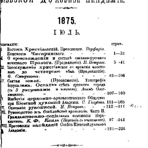 Trudy_Kievskoi_Dukhovnoi_Akademii_3_1875.pdf