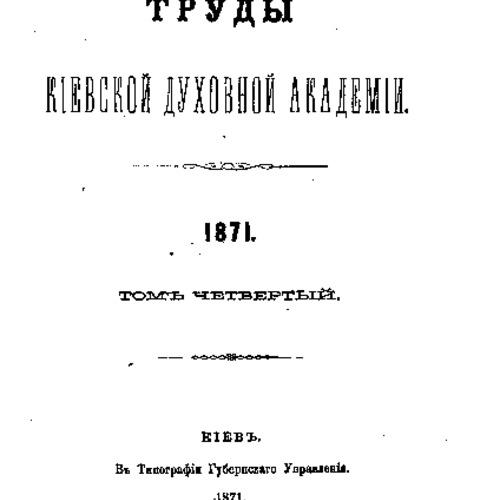 Trudy_Kievskoi_Dukhovnoi_Akademii_4_1871.pdf