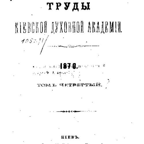 Trudy_Kievskoi_Dukhovnoi_Akademii_4_1873.pdf