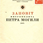 Заповіт митрополита Петра Могили (1647)