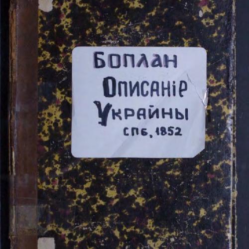 Boplan_Opisanie_Ukrainy.1-watermark.pdf