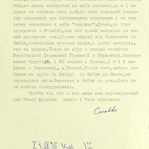Лист Ярослава Дужого до Омеляна Пріцака<br /> 8.8.1995 року