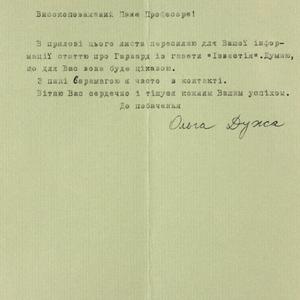 Лист від Ольги Дужої